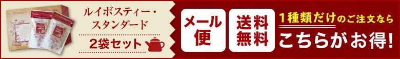 送料無料メール便 ルイボスティー・スタンダード(煮出し用3g×20包)×2袋セット