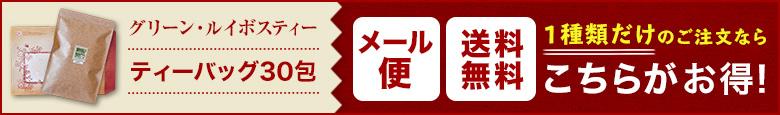 送料無料メール便 グリーン・ルイボスティー(簡易包装・ティーバッグ30包)