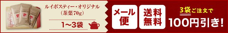 送料無料メール便 ルイボスティー・オリジナル(茶葉70g)